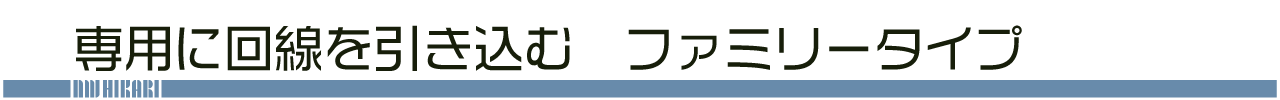 NWHIKARIライン帯(ファミリータイプ)