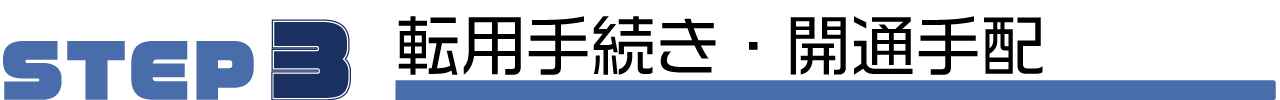 STEPライン帯(3転用手続き・開通手配)